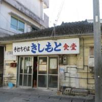 きしもと食堂@本部町
