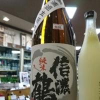 信濃鶴 無濾過生原酒入荷しました。