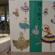 京都国立近代美術館 ヴァンクリーフ