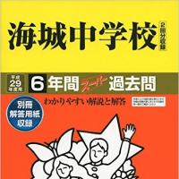 中学入試・海城中学校