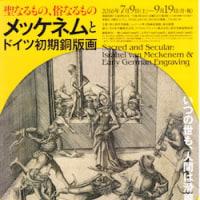 メッケネムとドイツ初期銅版画展