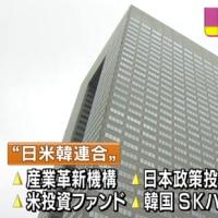 NHKの東芝子会社の「日米韓連合」は嘘報道? 東芝の文書には韓国はない。