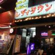 梅ちゃん先生のキャバレーニューオーリンズは、蒲田に現存するレディタウン!