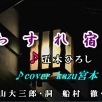♪・ わすれ宿 / 五木ひろし