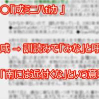 【衝撃】次は7月18日!?18日が危険!? 2062年から来た未来人 約束どおりネットに出現! 南海トラフ地震を予言か!?残された暗号とは?