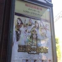 王家の紋章ミュージカル
