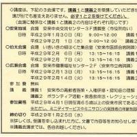 介護ボランティア講座 一日目  (*^_^*)