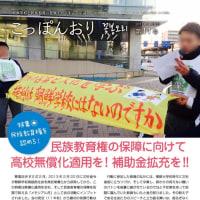 ニュースレター11号 特集☆民族教育権を認めろ!