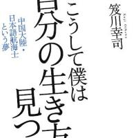 元漫才師志望の、中国在住日本語教師の活躍ぶりにショックを受けたので本を買った