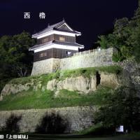 ライトアップ……、信州・上田城へ!