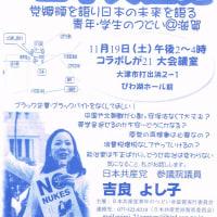 【秋の特番】 What is 日本共産党 11月19日 コラボしが21 吉良よし子参院議員が来ます!