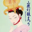 山鹿灯籠まつりポスター(2017~2010)