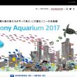 【ライブ】Sony Aquarium 2017