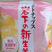 お菓子:山芳製菓 ポテトチップス 岩下の新生姜味