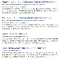 ECCジュニアはネットで悪評狩りをしているようだ