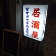 新世界→西成区