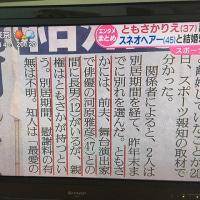ニュース!