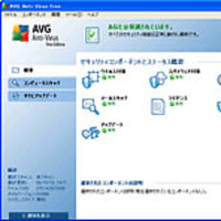 ����� - ��NEWS�ۤ����̡���®�ˤʤä���AVG Anti-Virus Free Editio