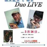 26日は名古屋で親子Duoがあります