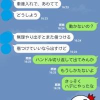 いきなりか~い!!!!