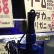 中古 ナプコ 殺菌灯 QL-25