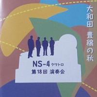 10/16 NS-4クワトロ第18回演奏会