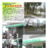 散策 「東京南西部-257」 西新宿界隈