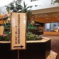 「青葉消防団片平分団後援会総会」のご報告
