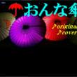 ♪・おすすめ演歌紹介!  ♪・おんな傘/市川たかし//kazu宮本
