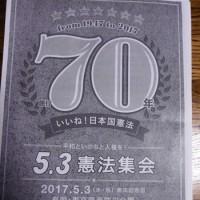 憲法施行70周年記念の5・3憲法集会に「標的の村」の三上智恵さん