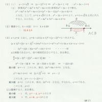 数学Ⅰのやさしい大学入試問題から ~2016年度釧路公立大学入試問題