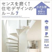 センスを磨く!住宅デザインのルール7 小さな家の間取りとデザイン