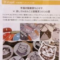 手描き猫雑貨
