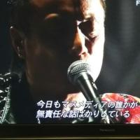 FNS歌謡祭 長渕剛