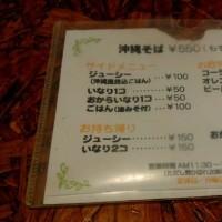 相変わらずあっさりした味わいの沖縄そばなんだよな・・てぃしらじそば(首里汀良町)