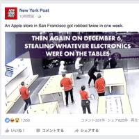 アップル店、強奪ビデオ!