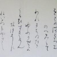 をとめ歌(中務集(伝西行筆)の字体を模して)