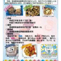 【3/17】気仙沼合同庁舎水産物直売会を開催します!