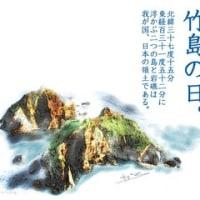 竹島プロジェクト2007 参加してます。
