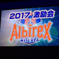 激励会  2017