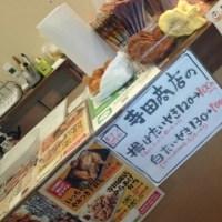 王さまの揚げたいやき?!(・◇・;) ?龍ヶ崎『寺田商店』