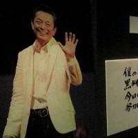第4回 徹子の部屋コンサート @東京国際フォーラム ホールA