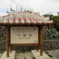石垣島・竹富島ハイキング(2/1~4)その3(2/4竹富島)