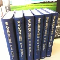 復刻版『東京府教育会雑誌』続刊(明治25~29年)