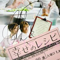 『幸せのレシピ』ジャパンプレミア