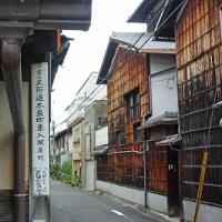 路地裏散歩 京都の市井は路地裏長屋から