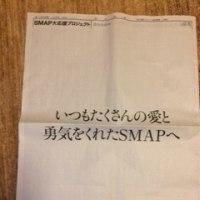 SMAP大応援プロジェクト