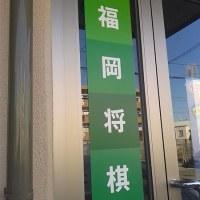 福岡将棋会館