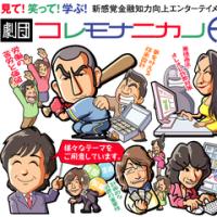 コレモナニカノ円。エコノミクス甲子園で審査員を!