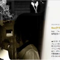 タワーレコードインストアライブ★Noz 「Another sky」LIVE&握手&サイン会